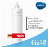 德國BRITA mypure U5 超微濾菌櫥下濾水系統 前置濾芯第一道PP 濾心
