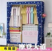 衣櫃現代簡約實木組裝布藝衣櫥家用臥室牛津布簡易布衣櫃子QM『摩登大道』