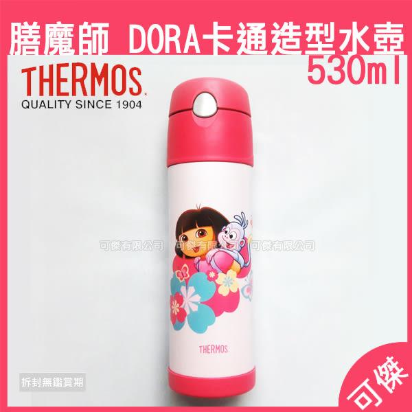 可傑 THERMOS 膳魔師 DORA 鏽鋼真空保冷瓶 HS4010DR-PK 朵拉 530ml 保冷瓶 保溫瓶 水壺