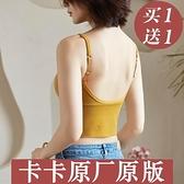 卡卡正版女裝同款網紅爆款美背文胸內衣U型吊帶背心式女抹胸內搭 【Ifashion】