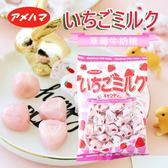 日本 Amehama 草莓牛奶糖 95g 牛奶糖 草莓糖 硬糖 糖果 日本糖果 零食