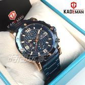 KADEMAN卡德曼 公司貨 真三眼計時碼錶運動流行男錶 防水手錶 飛行錶 藍x玫瑰金 KA863藍黑