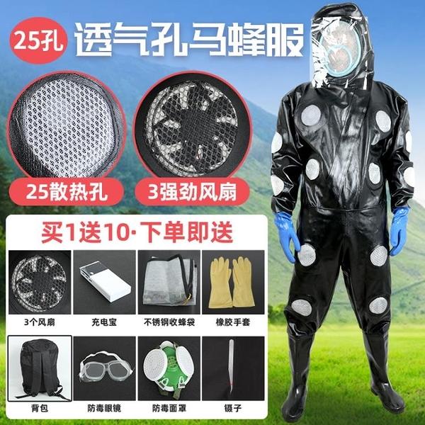 防蜂衣 防馬蜂服蜂衣防蜂服全套透氣專用連身加厚抓胡峰防護服散熱帶風扇YTL