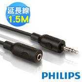 [富廉網] PHILIPS 飛利浦 SWA2528W 3.5mm音源延長線 (公 / 母) 1.5米