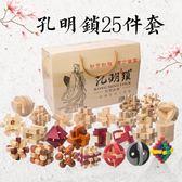 孔明鎖 25件套裝禮盒益智中國古典解鎖魯班鎖智力榫卯智商玩具學生 1色