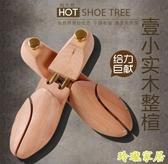 鞋撐器 壹小實木荷木鞋撐子鞋栓鞋楦擴鞋器 可調節 皮鞋子定型防皺防變形 【免運】