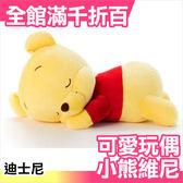 【小福部屋】日本 迪士尼 DISNEY 小熊維尼 玩偶 POOH 娃娃 超柔軟 可愛 S號【新品上架】