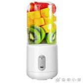 USB便攜式榨汁機家用水果小型迷你榨汁杯電動炸果汁機充電學生杯 優家小鋪