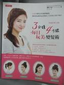 【書寶二手書T1/美容_ZAN】3分鐘、4步驟 !每日玩美變髮術:55款韓系自然風格..._車虹