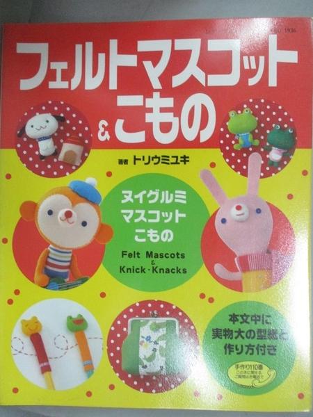 【書寶二手書T5/美工_JLU】Felt Mascots & Knick Knacks (日文)