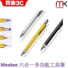 meekee 六合一多功能 工具筆 MK-6TP