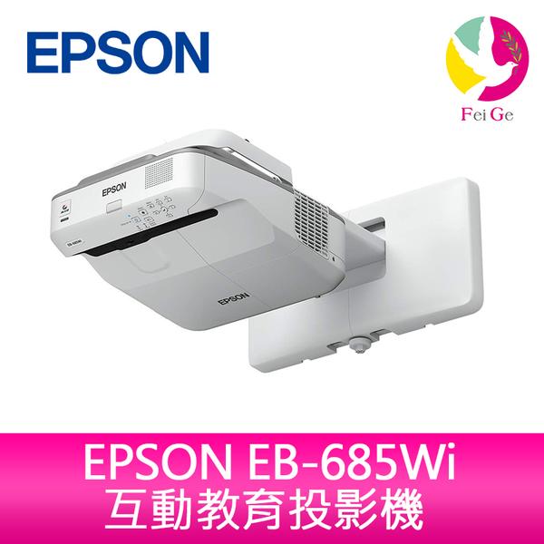 分期0利率 EPSON EB-685Wi 高亮彩超短互動教學 可支援雙筆操作 內建數位電子白板-公司貨 原廠3年保固