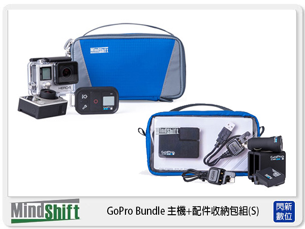 MindShift 曼德士 Bundle 主機+配件收納包組 (S) MS510 (公司貨)【分期0利率,免運費】