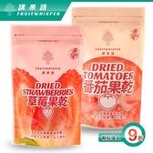 Fruitwhisper【講果語】紅粉佳人(番茄+草莓)