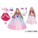 莉卡娃娃 配件 夢幻公主豪華套裝組