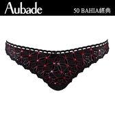 Aubade-BAHIA有機棉S-L丁褲(閃亮黑)50經典