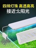 魚缸燈led全光譜燈管防水照明專業水草爆藻苔三基色小水族箱魚 【快速出貨】