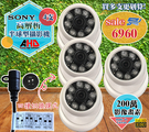 ►高雄/台南/屏東監視器 ◄AHD 200萬畫素 台灣製造 sony高解析半球型攝影機*4