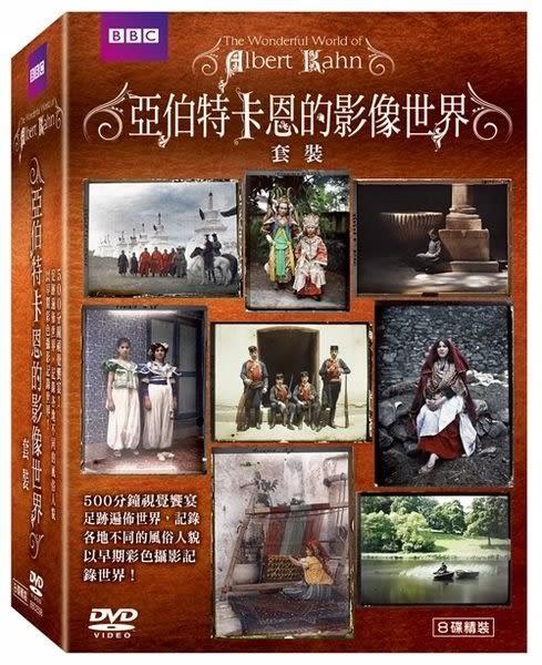 亞伯特卡恩的影像世界 套裝 DVD(購潮8)