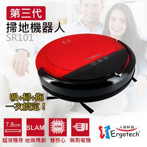 結帳價!【人因科技Ergotech】第三代吸掃拖多功能掃地機器人 SR101