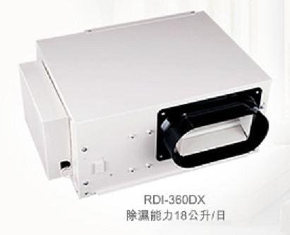 《日立 HITACHI》埋入型除濕機 RDI-360DX (不含標準安裝)