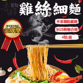 吉好 雞絲細麵 (4包/盒) 當歸藥膳/香菇肉燥/海鮮濃湯風味可選