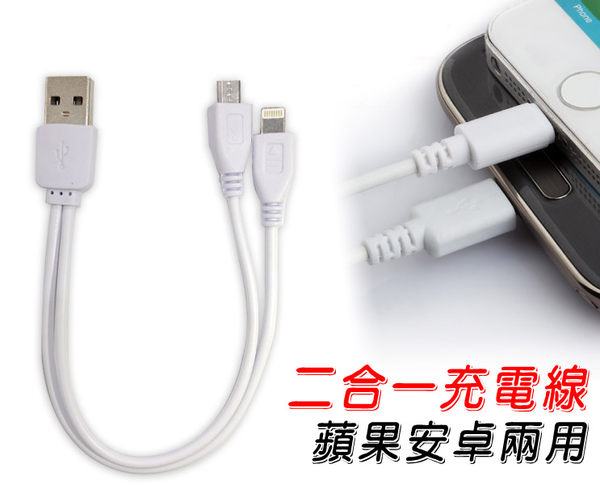 2合1 手機 USB 充電線/電源線/供電線/APPLE iPhone/iPAD mini/ASUS/LG/OPPO/BENQ/三星/SONY/小米