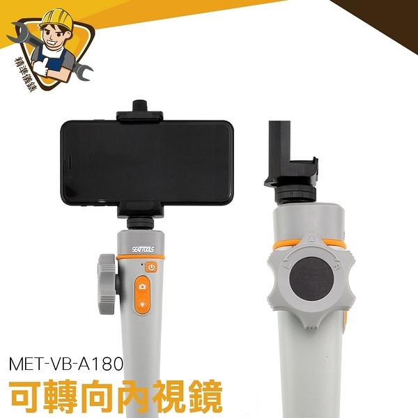 轉向內窺鏡 微型可視探頭 探頭內視鏡 IP67防水 MET-VB-A180 可轉彎擺頭 汽車內窺鏡《精準儀錶》