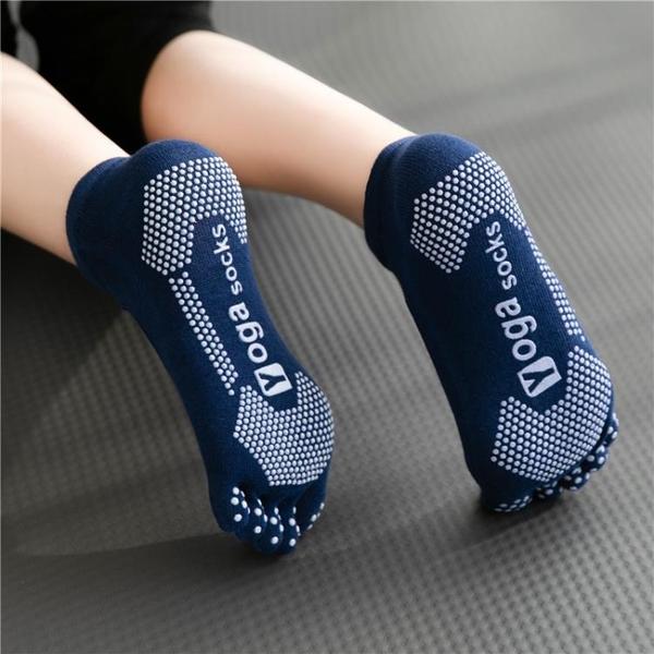 專業瑜伽襪子防滑五指襪女士初學者瑜珈純棉春夏普拉提襪健身舞蹈 wk12407