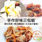 【鮮吃手作泡菜】手作好味三包組(韓式泡菜+韓式醬魷魚+日式柚子蘿蔔)(300-380g/包)-含運價