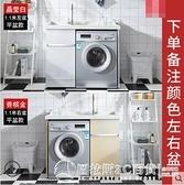 洗衣機櫃子 帶搓板台盆池一體浴室櫃 不銹鋼陽台洗衣櫃組合 安雅家居