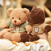 全館免運八折促銷-泰迪熊毛絨玩具小熊公仔抱抱熊熊貓公仔布娃娃小號