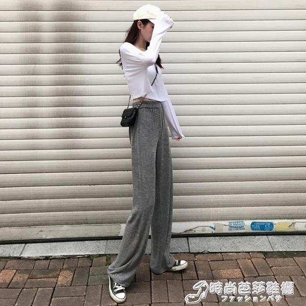 喇叭褲 早春新款韓版復古休閒百搭寬鬆顯瘦針織拖地直筒闊腿長褲運動褲女 時尚芭莎