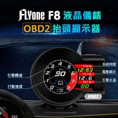 FLYone F8 液晶儀錶OBD2行車電腦 HUD抬頭顯示器