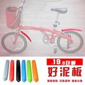 酷騎 折疊自行車擋泥板 14寸16寸20寸小輪車快拆擋泥板 泥除 配件
