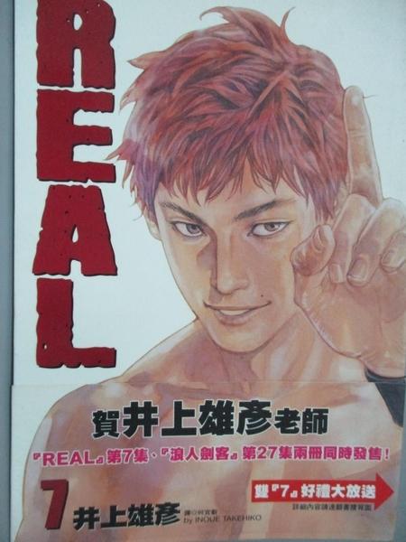 【書寶二手書T3/漫畫書_GQP】REAL(07)_井上雄彥,  何宜叡