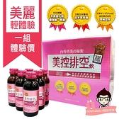 美控排空飲品 FG網友一致評選優100ml6瓶 (一組) 【醫妝世家】