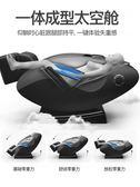 4d小型智慧電動按摩椅全自動家用太空艙全身揉捏多功能按摩器 WD初語生活館