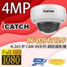IN-VD9411Z-P ICATCH可取 4MP POE供電 IPCAM 網路攝影機 半球監視器 內置麥克風