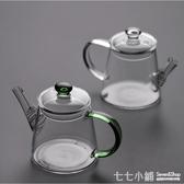 玻璃濾壺~功夫茶具迷你玻璃茶壺日式家用小型過濾泡茶壺小號花茶壺