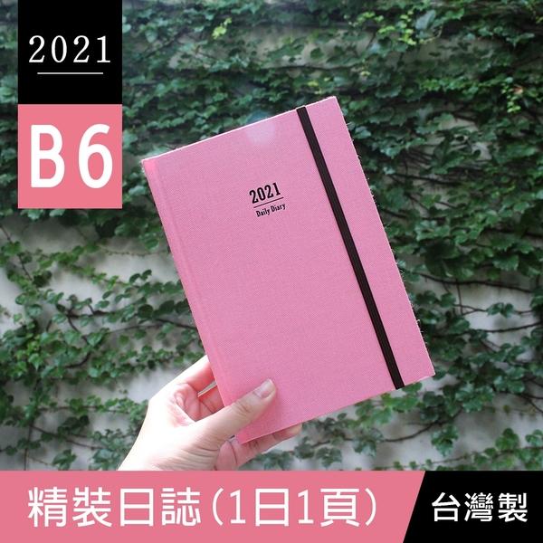 珠友 BC-50479 2021年B6/32K精裝日誌/橫線1日1頁/日記手帳/日計劃/手札行事曆