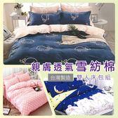 Artis台灣製【合版B2】雙人床包+枕套二人 雪紡棉磨毛加工處理 親膚柔軟