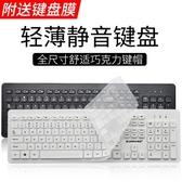 筆電鍵盤 電腦有線鍵盤 台式辦公筆記本USB接口外接超薄靜音防水防塵白色黑色可愛 鉅惠85折