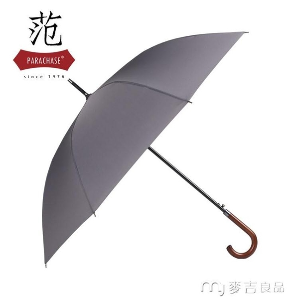 長柄傘加大加固日本木彎鉤直柄雨傘抗暴雨創意防風單雙人長柄晴雨傘男女 麥吉良品YYS