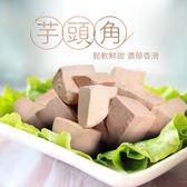 【大口市集】大甲冷凍鮮角芋頭5包(300g/包)