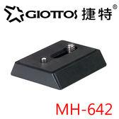 GIOTTOS捷特 MH642金屬雲台板(MH652 MH5001 MH7001 MH1301雲台適用)