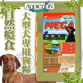 【zoo寵物商城】(送刮刮卡*8張)紐西蘭Addiction》WDJ推薦自然癮食大型犬專用狗飼料-20kg
