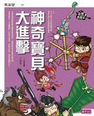 奇想西遊記(4):神奇寶貝大進擊