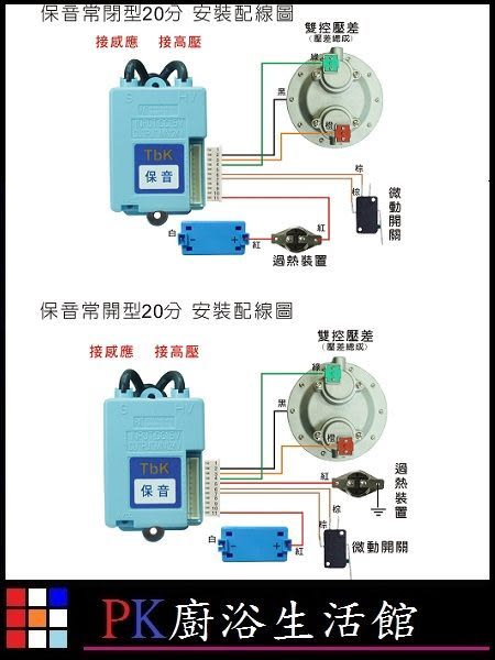 ❤PK廚浴生活館 ❤高雄熱水器零件 TBK電子IC控制器 .熱水器電子.熱水器IC