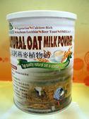 有機廚坊~天然燕麥植物奶850公克∕罐 *6罐